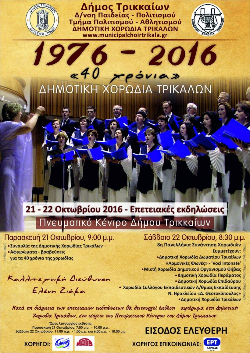 lowafisa-40-xronia-dhmotikh-xorodia-trikalon