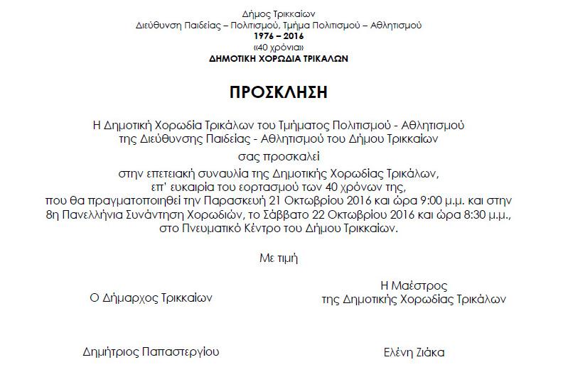 prosklhsh-40xronia-dxt