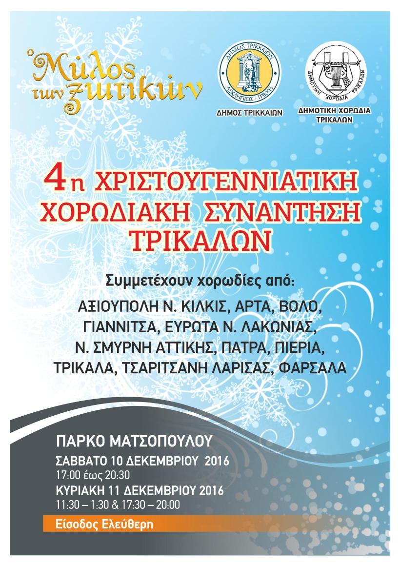 4th-xmas-choir-festival-trikala-2016