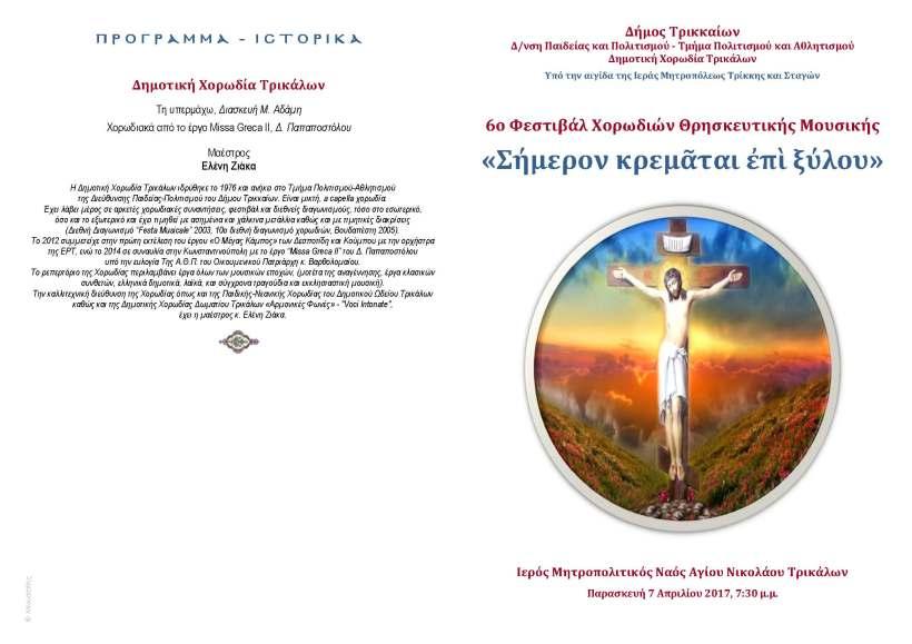 01 ΠΡΟΓΡΑΜΜΑ ΔΧΤ 7-4-2017