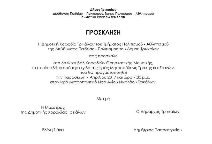 ΠΡΟΣΚΛΗΣΗ ΦΕΣΤ. ΧΟΡ. ΔΧΤ 7-4-2017