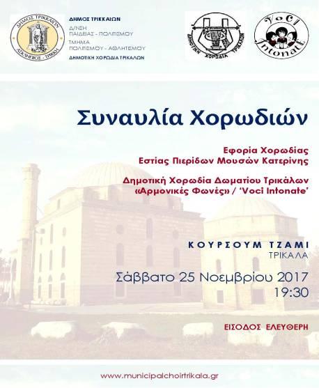 ΑΦΙΣΑ ΚΟΥΡΣΟΥΜ ΤΖΑΜΙ