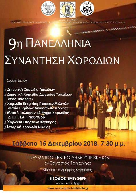 poster-9th choralmeeting2018