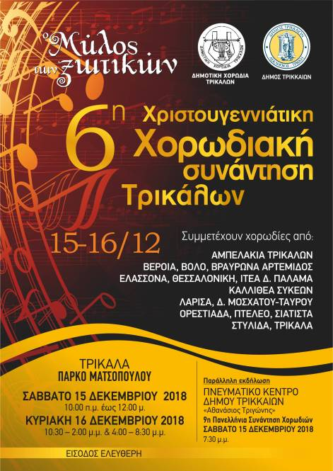poster XORODIES FINC ΜΥΛΟΣ18
